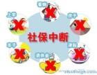 北京各区社保代缴 河北大厂香河燕郊个税代缴档案退休咨询办理