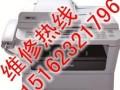 张家港全系列打印机复印机上门维修加粉