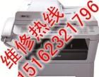 张家港兄弟打印机复印机电脑上门维修
