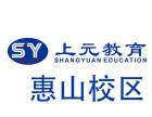 无锡惠山区哪里有注册会计师培训课程 惠山上元