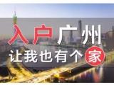 广州入户 成考 网络教育 国家开放大学
