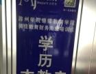 铜陵美佳教育与滁州学院携手专升本高起专倒计时啦