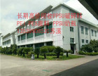上海宝山PPSU破碎废料回收谁给的价格高?四氟回收
