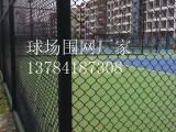 东营球场护栏网 体育场围网 运动场围栏网 规格可以定做