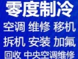 淄博张店空调维修 空调移机 空调加氟 拆机 安装 回收空调