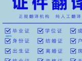 说明书、驾照、标书、合同、论文、简历、各类证件等翻