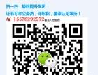 广西师范大学函授专升本来宾函授报名热线黎老师