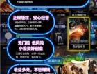 大玩家7D互动影院加盟费多少钱/加盟