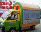 厂家生产电动小吃早餐车中巴车 电动三轮车 手推车定制