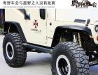 粤野车会Jeep牧马人改装轮眉