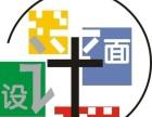 广州荔湾平面设计培训哪家机构强?