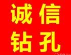 杭州西湖区专业钻孔,专业打孔