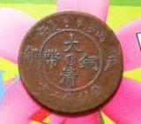 上海景博检测院检测大清铜币中间滇字对比那些数据库