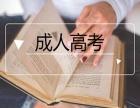 2018南昌成考多院校报考条件