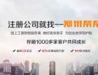 郑州帮帮财务 注册公司 代理记账 商标注册