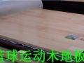 运动馆木地板厂家施工,体育木地板价格,篮球木地板