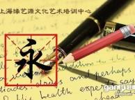 杨浦区虹口区名师辅导 毛笔书法 硬笔书法 培训
