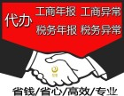 上海快速注册注销公司 代理记账 税务风险 异常处理