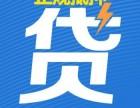 成都帮帮普惠正规抵押贷款公司,一站式综合贷款服务平台