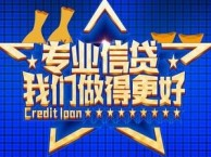 信用贷款 无抵押贷款 急用钱凭身份证贷款1-50万当天放款