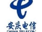 安庆电信宽带安装办理 爱家99套餐100M光纤