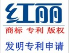 深圳龙华发明专利实用专利外观专利申请专利代理知识产权