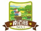 东莞市大岭山镇南百旺生态文化园松山湖周边亲子活动团队拓展