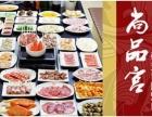 尚品宫韩式自助烤肉加盟费用/项目优势
