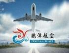 鹏津航空加盟 旅游/票务 投资金额 1万元以下