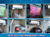 镭豹360全自动洗车机加盟
