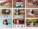 高士美油泵过载装置维修,东永源供应珠海衝床油泵DC213
