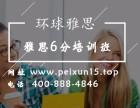 北京雅思6分精品课程-雅思6分培训班
