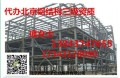 怎么办理北京钢结构资质手续