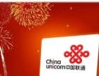 中国联通光纤宽带报装
