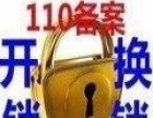 江阴金点开锁 换锁 配汽车钥匙 专业安装批发各类指纹锁