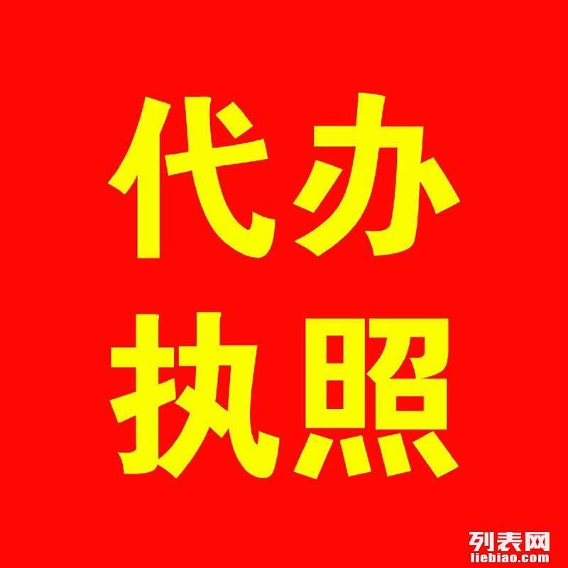 怀化鹤城区公司注册代办 省心省钱,一站式服务