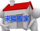 来福搬家专业安全迅速市内长途大小型搬家