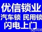 青白江开锁换锁公司 开汽车锁配汽车钥匙电话