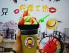 锦州奶茶饮品加盟 餐饮连锁 柠檬工坊香港奶茶