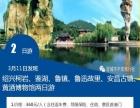 宣城到绍兴柯岩、鲁迅故居、黄酒博物馆汽车二日游