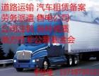 办理朝阳区道路运输经营许可证需要什么材料