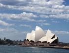 哈尔滨赴澳大利亚移民与如何实现零成本留学咨询