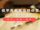 佰平会计零基础高薪就业班 提供广州会计培训课程 佰平教育集团