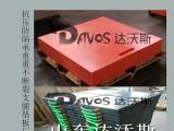 山东达沃斯超高分子聚乙烯支腿垫板防滑耐用
