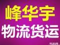 北京搬家搬厂物流公司/托运公司/货运公司