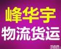 北京物流公司北京配货站北京酒水行李托运婚纱照托运上门取货
