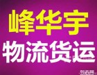 北京物流搬家搬厂 整车零担 轿车托运 大件运输