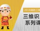 上海注册消防工程师培训班 名师教学提高效率