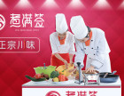 上海-麻辣烫加盟电话 煮满签2人经营操作,10平米开店营业