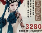2017年暑期【京腔京韵】北京一地双飞5日游